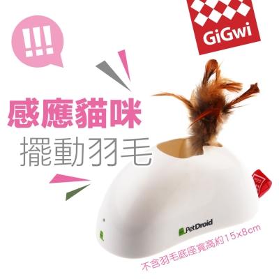 GiGwi我跑給你追-羽毛躲貓貓電子玩具