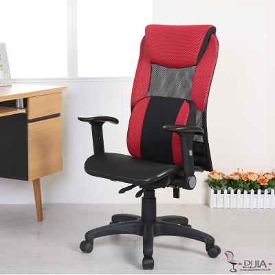 椅子夢工廠 約瑟夫舒壓全網透氣辦公椅/電腦椅(三色任選)