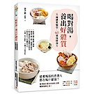 喝對湯,養出好體質:煲湯王國香港年度暢銷No.1的湯療食譜!