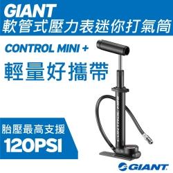 GIANT CONTROL MINI 1+ 軟管式壓力表迷你打氣筒