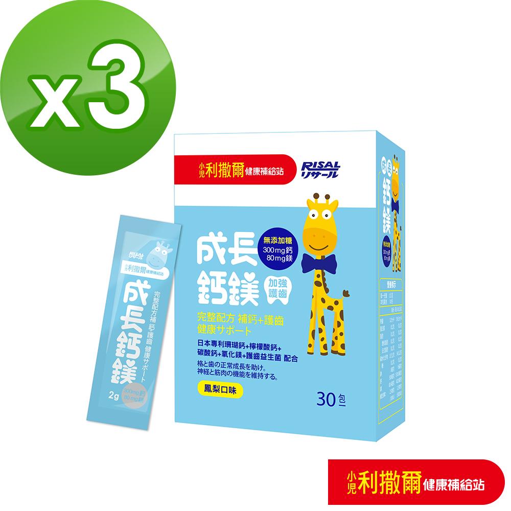 【小兒利撒爾】成長鈣鎂3盒組 加強護齒配方(鳳梨口味/30包/盒X3) @ Y!購物