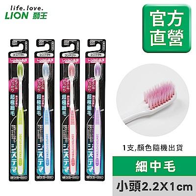 日本獅王LION護齦牙刷(顏色隨機出貨)