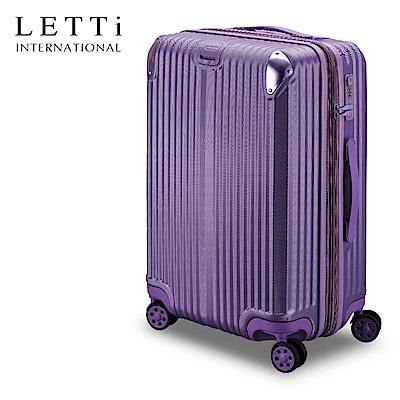 LETTi 奇幻再現 28吋斜紋可加大行李箱(女神紫)