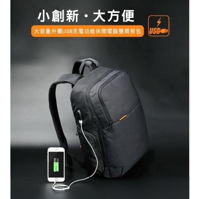 leaper USB充電防水防盜雙肩後背包 共4色