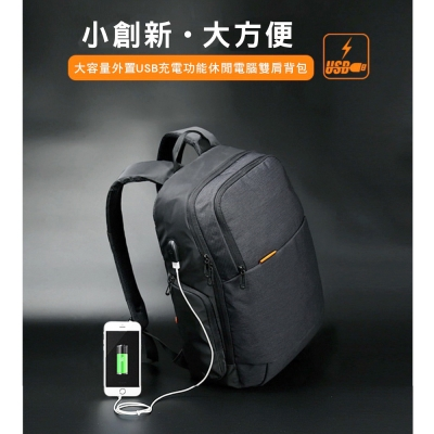leaper USB充電防潑水防盜雙肩電腦後背包 共4色