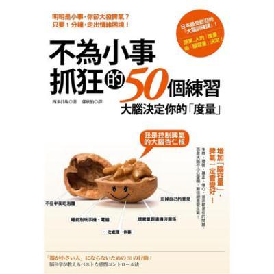 不為小事抓狂的50個練習-日本大腦科學專家教你增加-腦容量-趕走壞脾氣