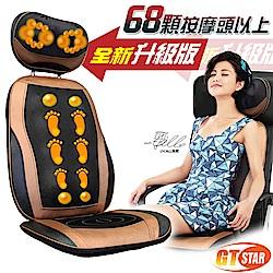GTSTAR 豪華款頸部高規8顆按摩椅墊-咖啡金(按摩椅墊)