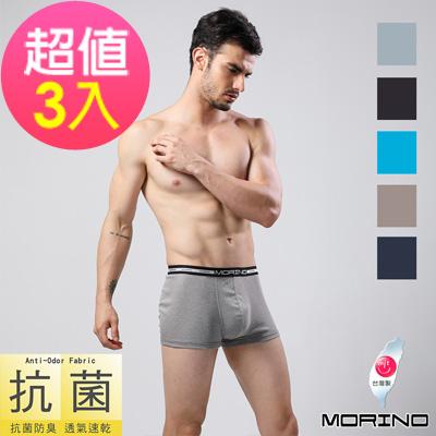 男內褲 抗菌防臭個性平口褲/四角褲(超值3件組) MORINO摩力諾