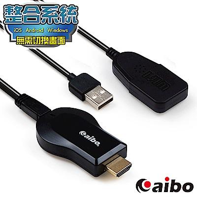[時時樂] aibo 整合系統升級版 無線WIFI HDMI 影音傳輸器