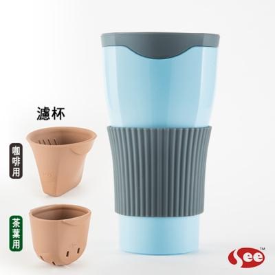Breere Tefee Cup隨行杯380ml套件組(5色)