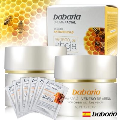 西班牙Babaria 高加索神蜂急速修補霜50ml二入加贈6小包