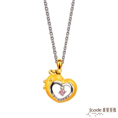 J'code真愛密碼 甜心雞黃金/純銀墜子 送白鋼項鍊