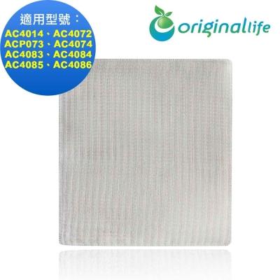 Originallife 空氣清淨機濾網 適用飛利浦:AC4014、AC4072