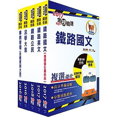 107年鐵路特考佐級(事務管理)套書(贈題庫網帳號、雲端課程)