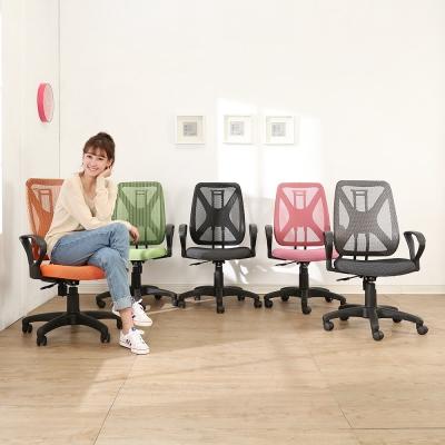 BuyJM布萊特繽紛升降椅背辦公椅/電腦椅-免組