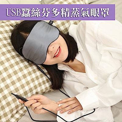 WIDE VIEW USB蠶絲芬多精蒸氣眼罩(FRYZ-Z-C)-快