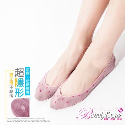 BeautyFocus台灣製涼感凝膠止滑隱形襪(點點款-莓紅)
