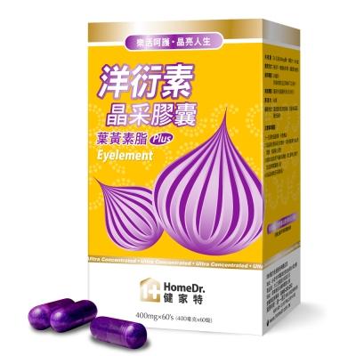 HomeDr.洋衍素晶采膠囊葉黃素脂Plus(60錠/盒)