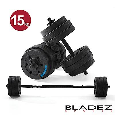 【BLADEZ】BD1 槓鈴啞鈴兩用組合(15kg)