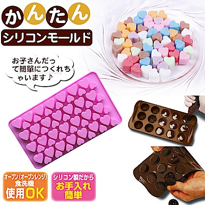 kiret 矽膠 巧克力模具-愛心款56連-果凍/冰塊模具/盒