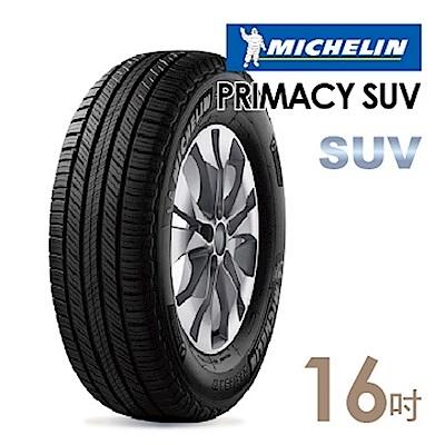 【米其林】PRIMACY SUV 215/70/16吋輪胎 送專業安裝