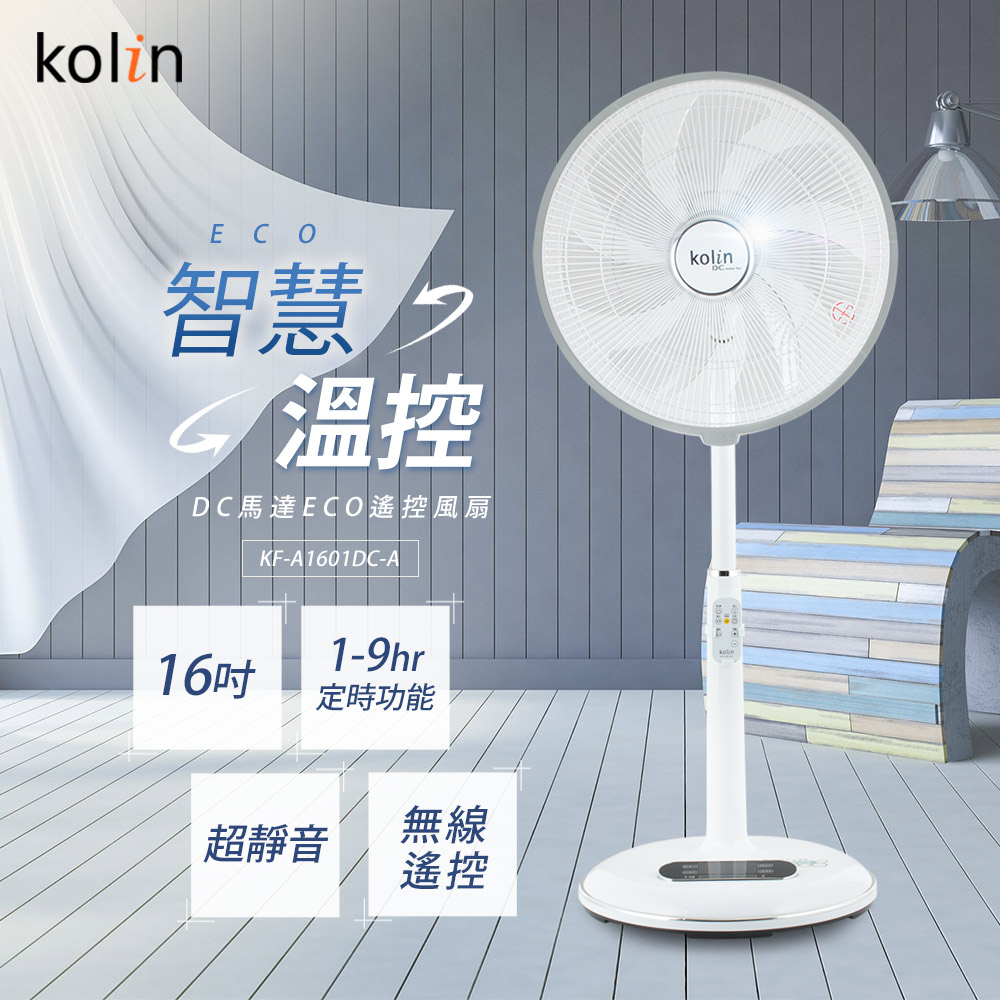 歌林Kolin 16吋DC馬達ECO遙控風扇 KF-A1601DC-A