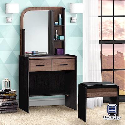 漢妮Hampton布蘭頓系列化妝鏡台組(含椅)-75x43.5x154cm
