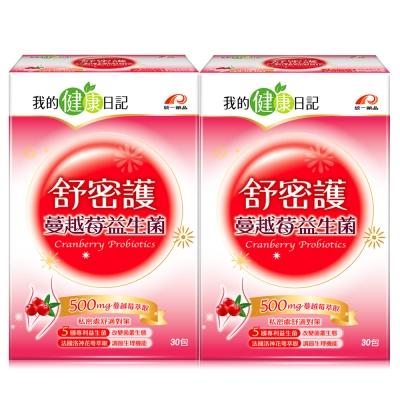 我的健康日記 舒密護蔓越莓益生菌(30包/盒)_二盒組