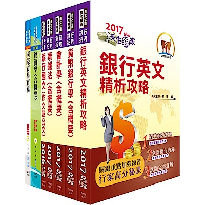 上海銀行(一般行員)套書(贈題庫網帳號1組)