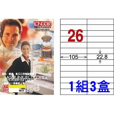 龍德 A4 標籤紙 LD-837WA (22.8*105mm 26格) 每盒105張*3盒