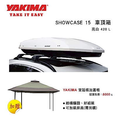 YAKIMA SHOWCASE 15 白色 雙開式車頂行李箱