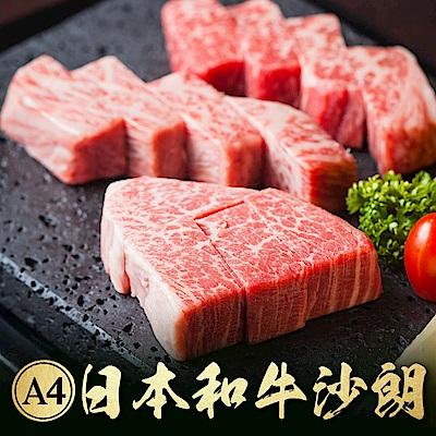 【食肉鮮生】A4級日本頂級和牛沙朗 *2片禮盒組(10盎司±5%/片)