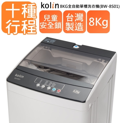 KOLIN 歌林 8公斤 單槽全自動洗衣機 BW-8S01