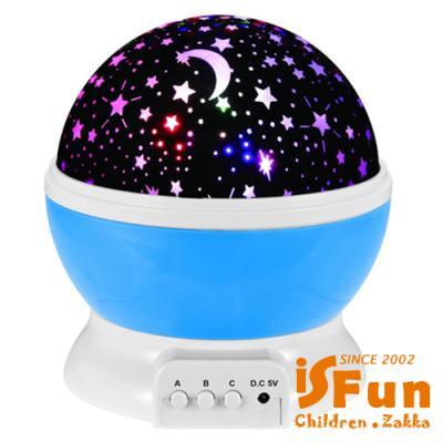 iSFun 月夜星河 旋轉浪漫特效USB投影夜燈