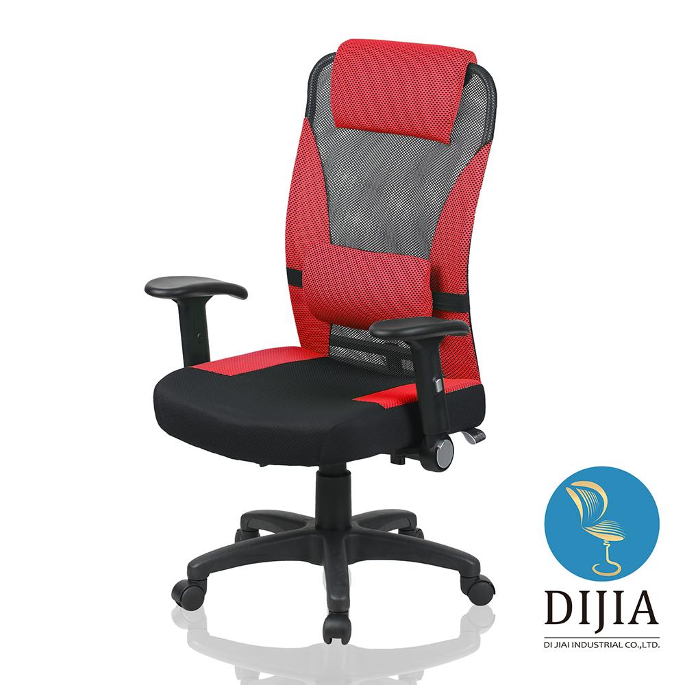椅子夢工廠 POP收納扶手電腦椅/辦公椅(八色可選)