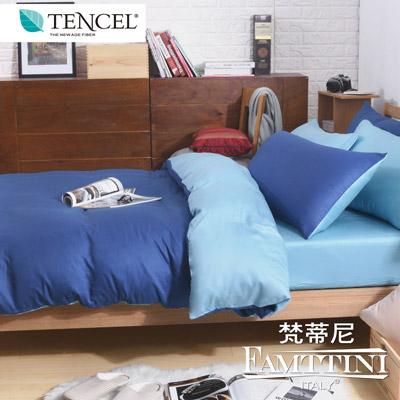 梵蒂尼Famttini-經典深藍-撞色加大兩用被床