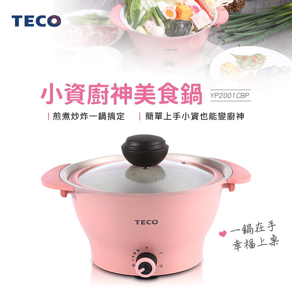 TECO東元 YP2001CBP 無水料理美食鍋(2公升)-粉