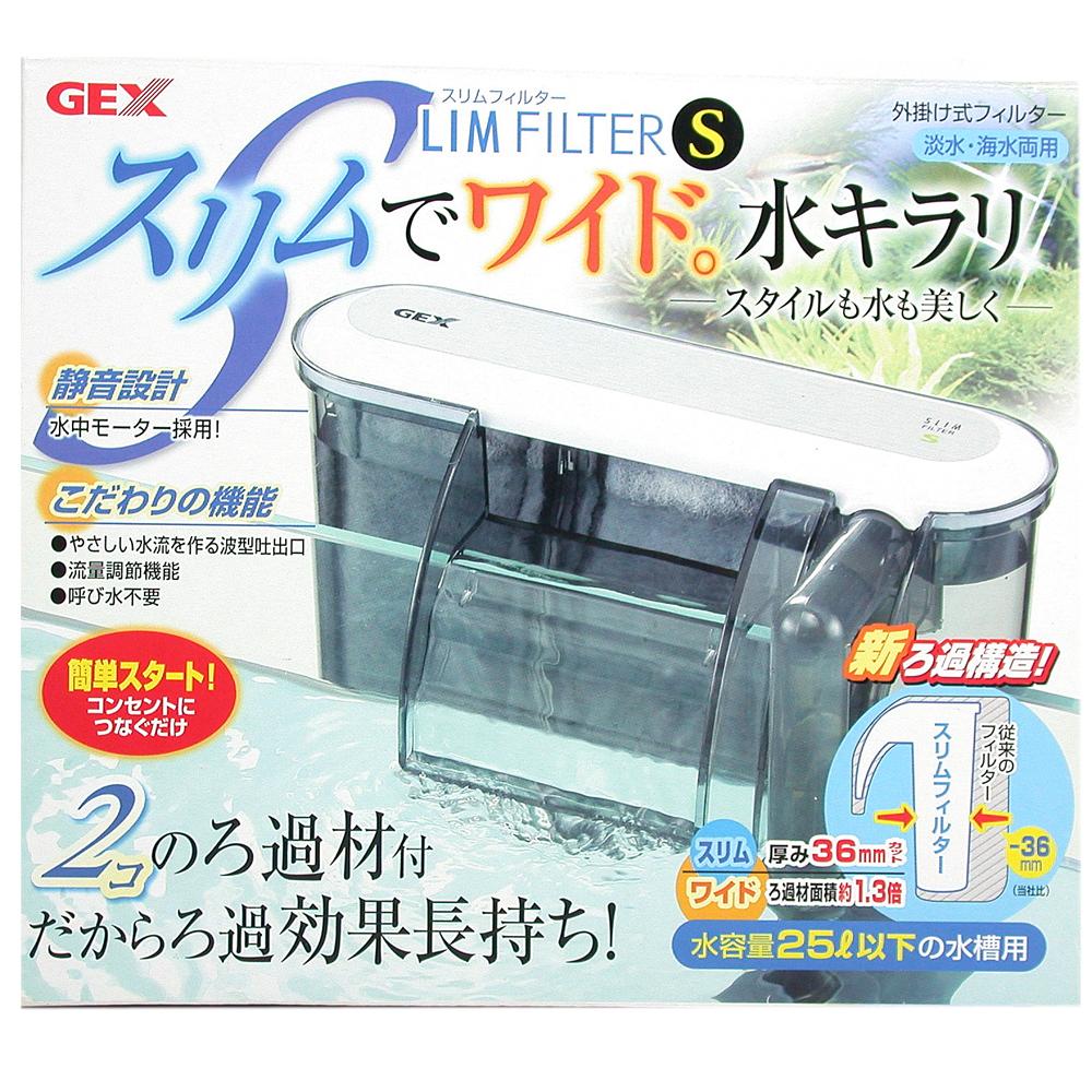 外銷日本GEX《靜音長時效》新型外掛過濾器S