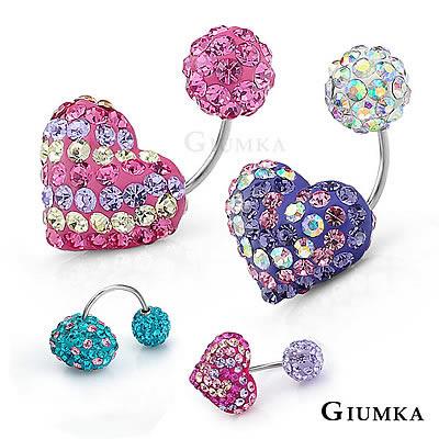 GIUMKA 繽紛小愛心 白鋼耳環 簡約系列