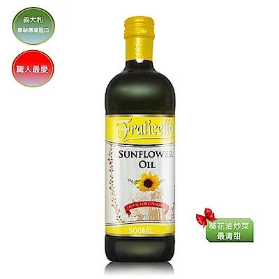 義大利帆聖西歐 葵花油(500ml)