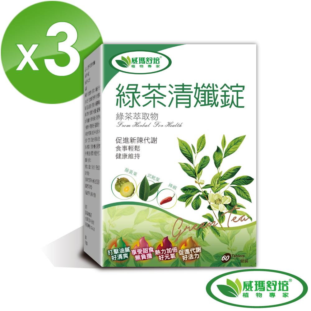 威瑪舒培 綠茶清孅錠(60錠/盒)共3盒