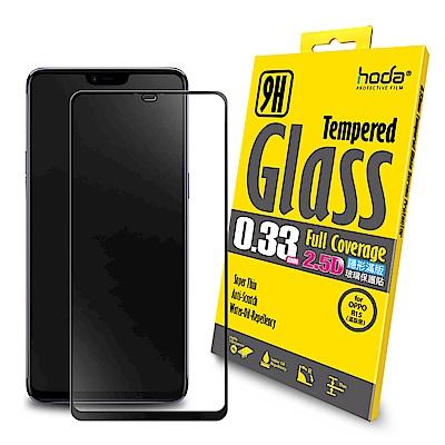 hoda OPPO R15  2.5D高透光 隱形滿版 鋼化玻璃貼