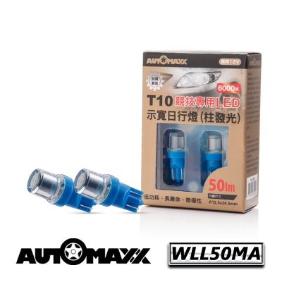 AutoMaxx ★ WLL50MA 『亮白光』日本日亞LED採用 T10車燈/小燈-快