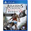 刺客教條4:黑旗 白金版 PS4亞洲中文版