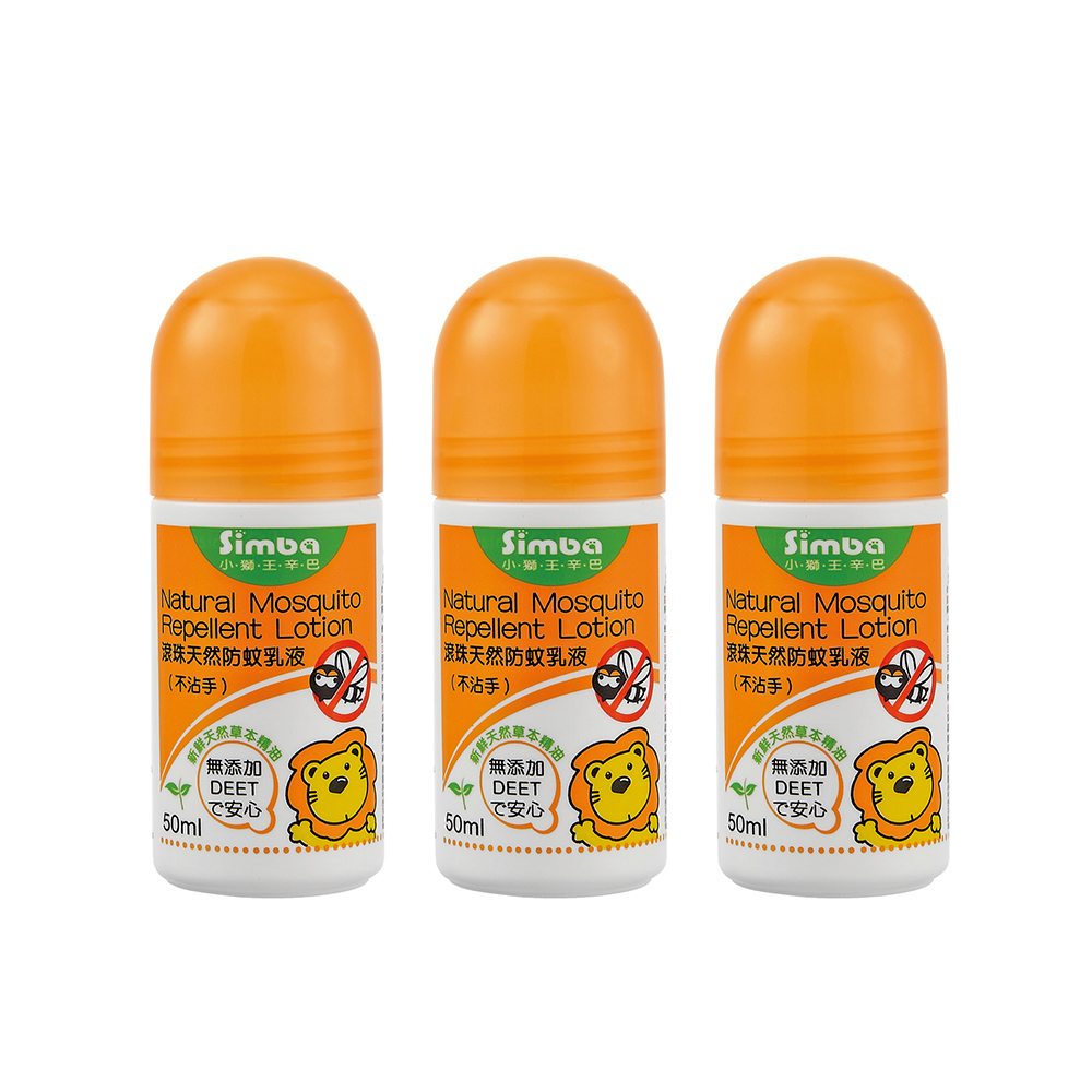 小獅王辛巴 滾珠天然防蚊乳液(50ml)3瓶