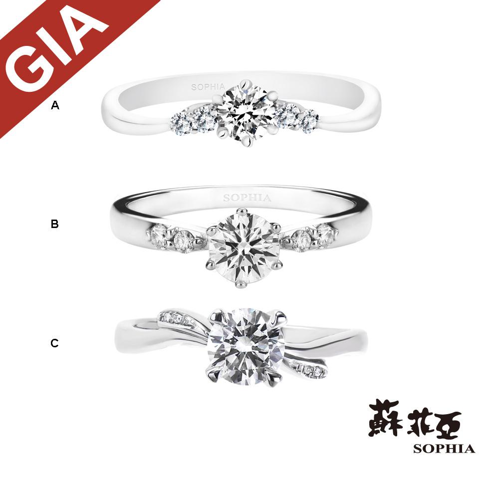 蘇菲亞SOPHIA 鑽戒 - GIA 0.30克拉 FSI2 華麗款鑽石戒指
