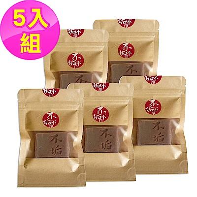 不垢-5入旅行皂(沉香/艾草/天竺葵/永久花/人蔘)