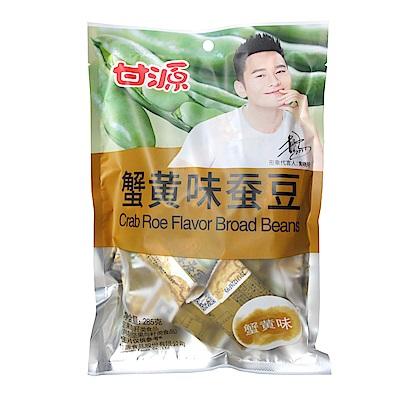 柑源 蟹黃味蠶豆(285g)