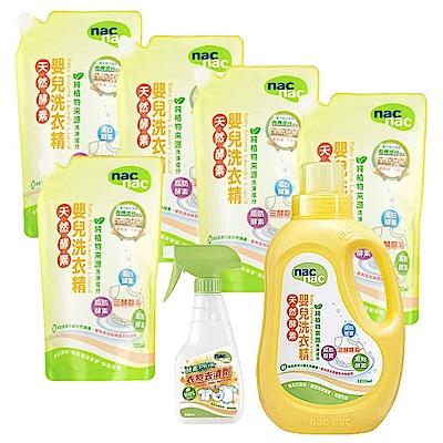 【麗嬰房】nac nac 天然酵素洗衣精1罐5補充包 +酵素衣物去漬劑 特惠組