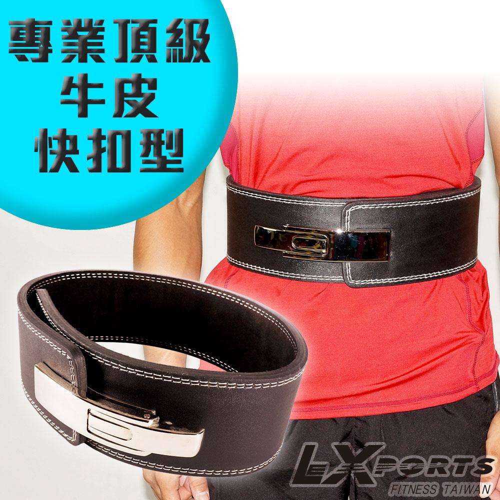 LEXPORTS 重量訓練健力腰帶-專業頂級硬牛皮快扣型